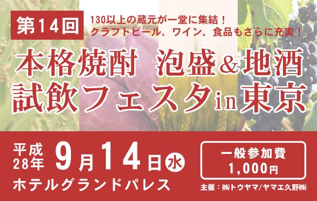 第14回本格焼酎 泡盛&地酒 試飲フェスタin東京 平成28年9月14日(水) ホテルグランドパレス