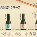 福岡県(株)喜多屋より 日本酒180mlシリーズ4種類発売(8月4日発売)