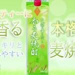 鹿児島県 田苑酒造(株)より 本格焼酎「交響曲を聴いた香る麦焼酎」が発売(9月10日蔵元出荷 )