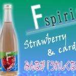 鹿児島県 若潮酒造(株)より「F spirits -strawberry & cardamon- 」が発売(7月1日順次蔵出し )