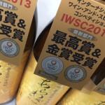 世界で認められた焼酎 2013年受賞作品ご紹介