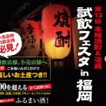 「本格焼酎&泡盛試飲フェスタin福岡」を開催します!※本フェスタは終了いたしました。