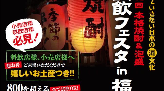 第13回本格焼酎&泡盛試飲フェスタin福岡