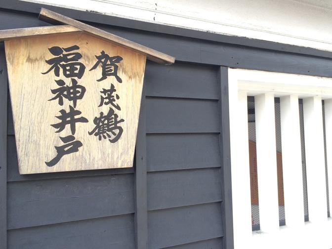 賀茂鶴酒造仕込み水「福神井戸」