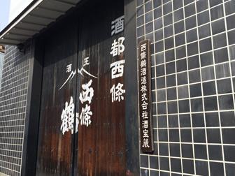 西条鶴酒造