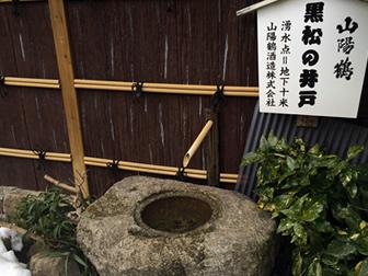 黒松の井戸