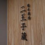 【お蔵レポート】菊水酒造に行ってきました。その1