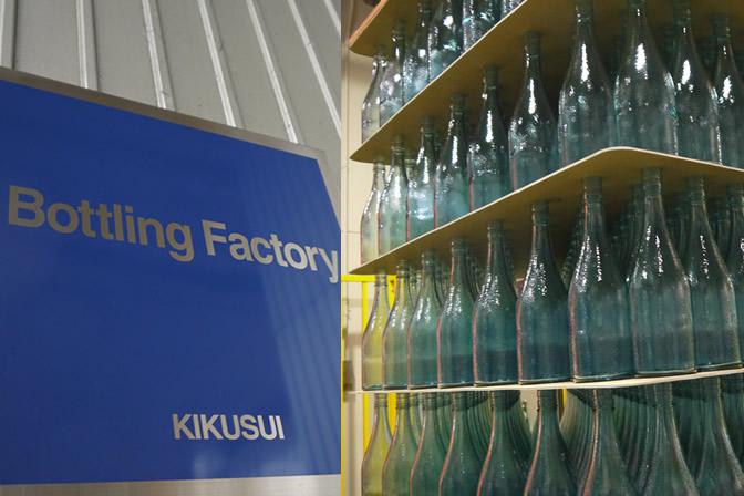 菊水酒造 ボトリング工場