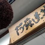 【お蔵探訪記】河津酒造に行ってきました