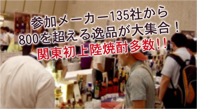 第13回本格焼酎・泡盛&地酒試飲フェスタ in 東京を開催します!※本フェスタは終了いたしました。