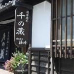 【お蔵探訪記】篠崎 ~その1.蔵人の挑戦 清酒「比良松」の誕生~