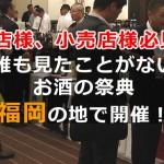 料飲店様、小売店様必見!ヤマエ久野酒類試飲フェスタin福岡を開催します!※本フェスタは終了いたしました。