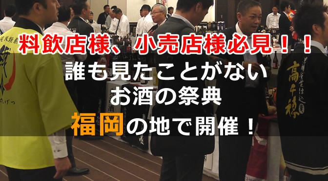 料飲店様、小売店様必見 ヤマエ久野酒類試飲フェスタin福岡