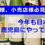 料飲店様、小売店様必見!清酒試飲会in鹿児島2015を開催します!※本フェスタは終了いたしました。