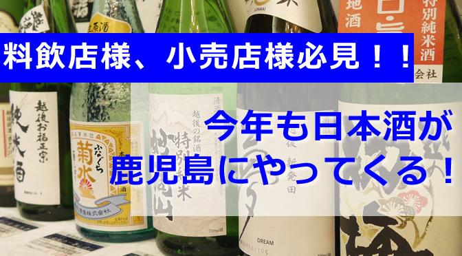 料飲店様、小売店様必見!今年も日本酒が鹿児島にやってくる!