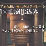 新潟県、菊水酒造より「木桶山廃仕込み純米吟醸 菊水」数量限定発売!