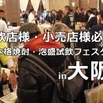 料飲店様、小売店様必見!「本格焼酎&泡盛試飲フェスタin大阪」を開催します!※本フェスタは終了いたしました。