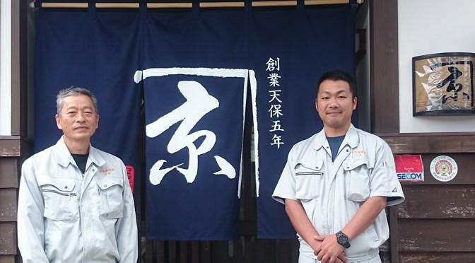 【お蔵探訪記】京屋酒造に行ってきました。