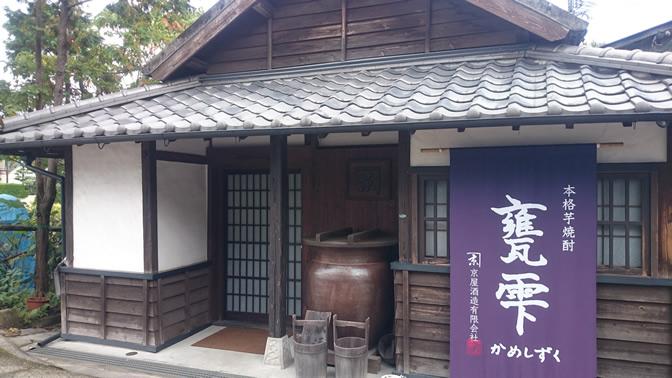 京屋酒造 蔵