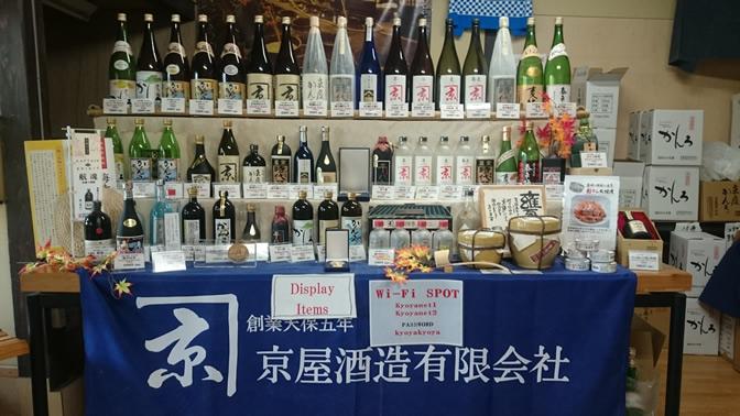 京屋酒造 製品
