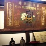 【お蔵探訪記】北川本家に行ってきました。