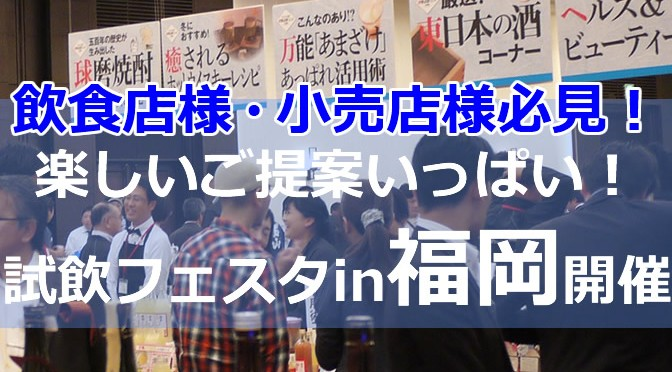 飲食店様、小売店様必見!ヤマエ久野酒類試飲フェスタin福岡2016を開催します!※本フェスタは終了いたしました。