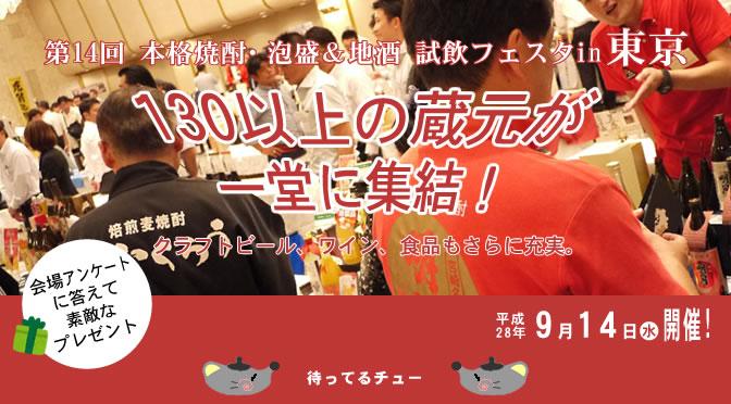 「第14回本格焼酎・泡盛&地酒試飲フェスタin東京」を開催します!【一般参加者募集】※本フェスタは終了いたしました