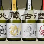 蔵に眠りし神獣現る~ヤマエ久野オリジナル秘蔵古酒第2弾発売!