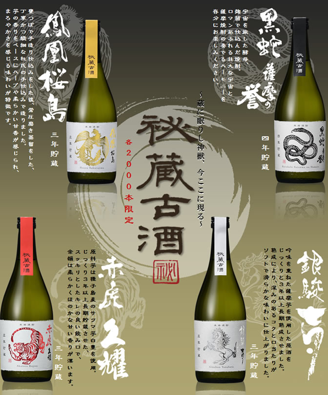 ヤマエ久野オリジナル秘蔵古酒