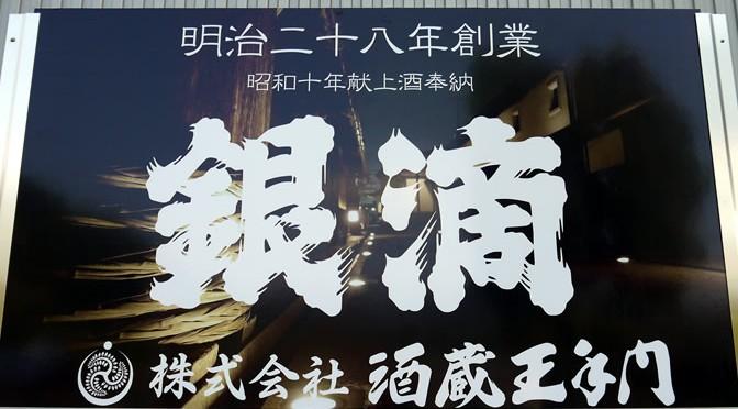【お蔵探訪記】酒蔵王手門に行って参りました。