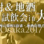 料飲店様、小売店様必見!「焼酎&地酒試飲会in大阪」を開催します!※本イベントは終了いたしました