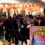 「第16回本格焼酎&地酒試飲会in大阪」開催いたしました!