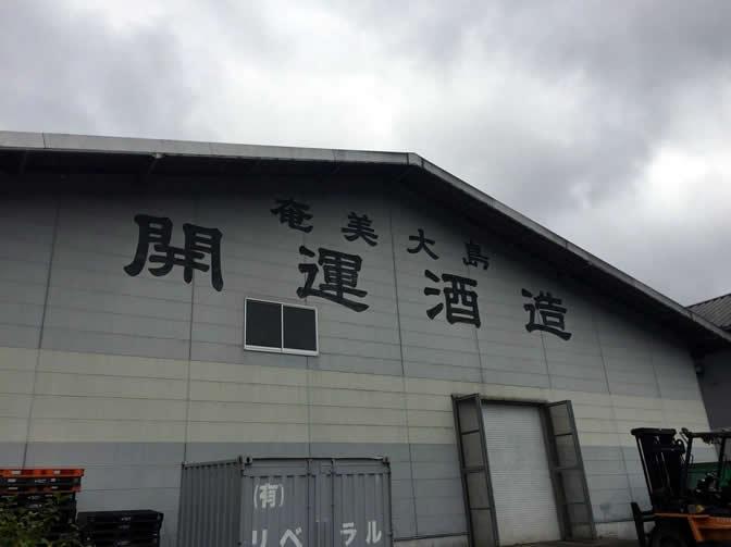 (株)奄美大島開運酒造