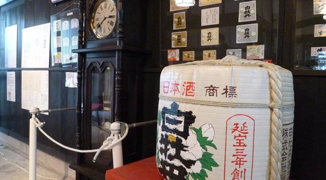 【お蔵探訪記】白牡丹酒造に行って参りました。