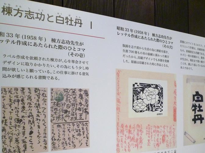 「白牡丹」のロゴは棟方志功先生の彫刻文字