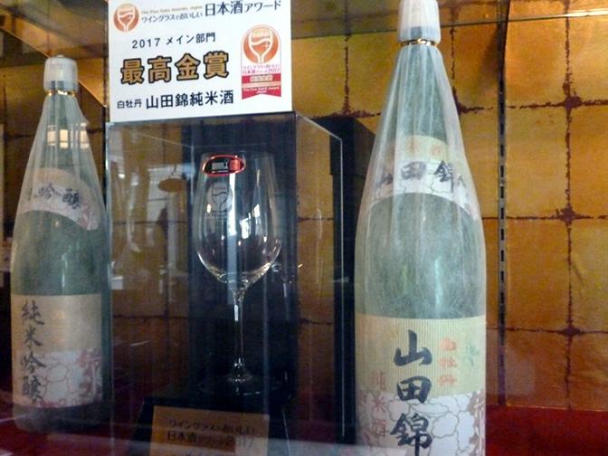 ワイングラスでおいしい日本酒アワード2017最高金賞受賞の山田錦純米