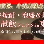 料飲店様、小売店様必見!「本格焼酎・泡盛&地酒フェスタin東京」を開催します!※本イベントは終了いたしました