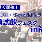 料飲店様、小売店様必見!「酒類試飲フェスタin福岡」を開催します!
