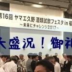「第16回ヤマエ久野酒類試飲フェスタin福岡」開催いたしました!