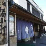 【お蔵探訪記】木村酒造に行って参りました。