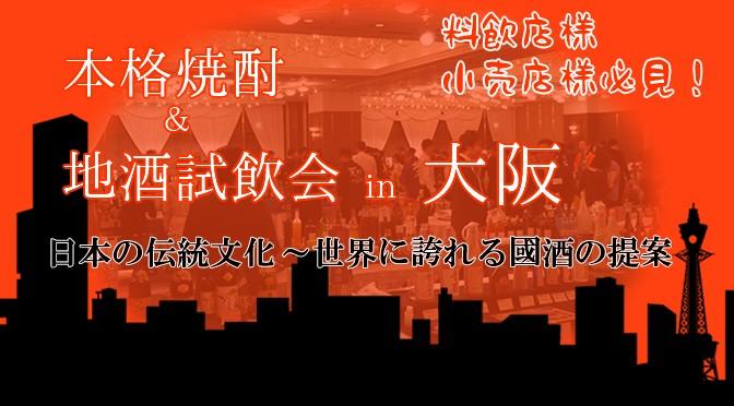 料飲店様、小売店様必見!「本格焼酎&地酒試飲会in大阪」を開催します!※本イベントは終了いたしました