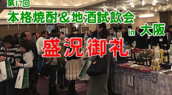「第17回本格焼酎&地酒試飲会in大阪」開催いたしました!