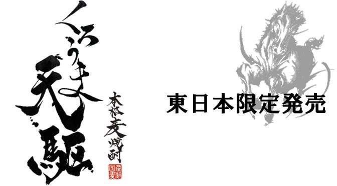 宮崎県 神楽酒造より、むぎ焼酎 くろうま天駆(あまがけ) 新発売!