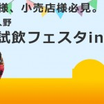 料飲店様、小売店様必見!「酒類試飲フェスタin福岡」を開催します!※本イベントは終了いたしました