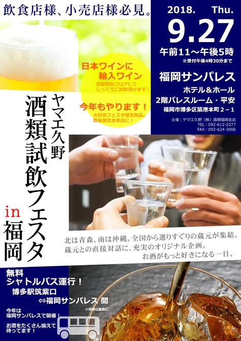 試飲フェスタin福岡