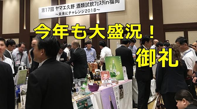 「第17回ヤマエ久野酒類試飲フェスタin福岡」開催いたしました!