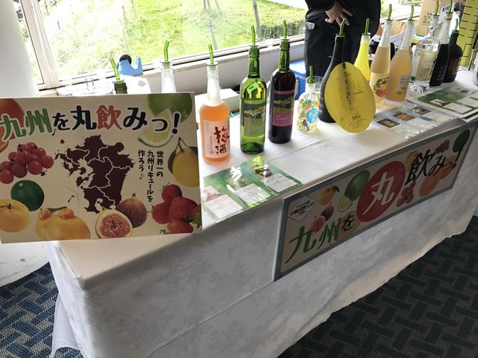 九州丸飲みっ!リキュール&カクテル提案