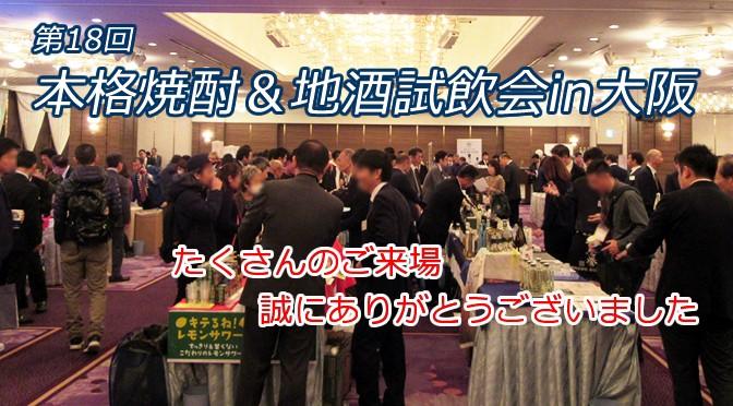 「第18回本格焼酎&地酒試飲会in大阪」開催いたしました!