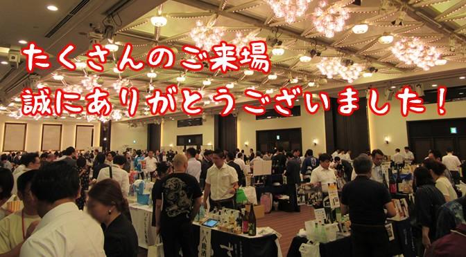 「第18回ヤマエ久野酒類試飲フェスタin福岡」開催いたしました!