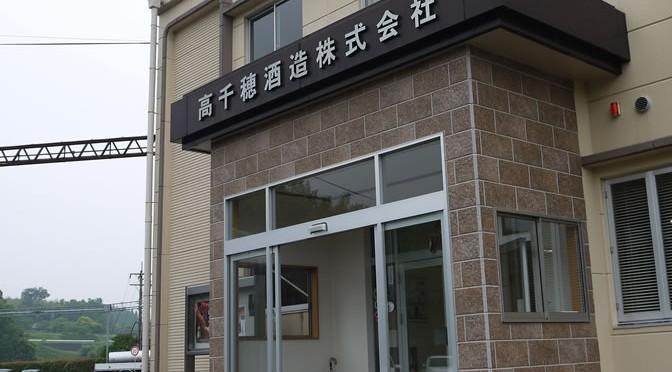 【お蔵探訪記】高千穂酒造に行ってきました。 その1